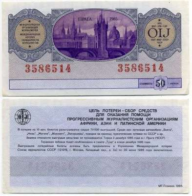 Лотерея журналистов 1985 (514) (б)