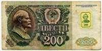 200 рублей 1992 марка (942) Приднестровье (б)