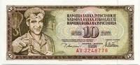 10 динар 1978 Югославия (б)