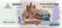 1000 риэль 2007 Камбоджа (б)