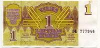 1 рубль 1992 (946) Латвия (б)