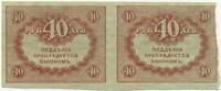 40 рублей 1917 Керенки сцепка 6 (б)