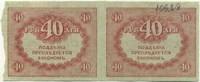 40 рублей 1917 Керенки сцепка 7 (б)