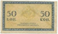50 копеек 1915 смещение (б)