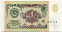 1 рубль 1991 серия АМ (б)