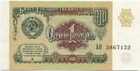 1 рубль 1991 серия АП (б)