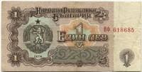 1 лев 1974 (685) Болгария (б)