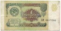 1 рубль 1991 (200) серия БМ (б)