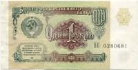 1 рубль 1991 серия ВП (б)