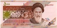 5000 риал Иран (б)
