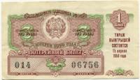 Лотерейный билет ДВЛ 1959-1 (б)