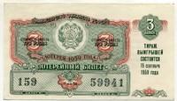 Лотерейный билет ДВЛ 1959-3 (б)