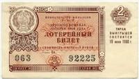 Лотерейный билет ДВЛ 1960-2 (б)