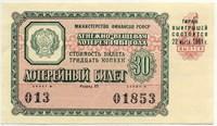 Лотерейный билет ДВЛ 1961-1 (б)