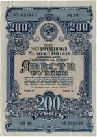 Облигация 1948 200 рублей (593) (б)