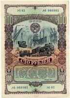 Облигация 1949 100 рублей (805) (б)