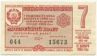 Лотерейный билет СНГ Украинская ССР 1965-7 (б)