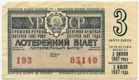 Лотерейный билет СНГ Украинская ССР 1967-3 (б)