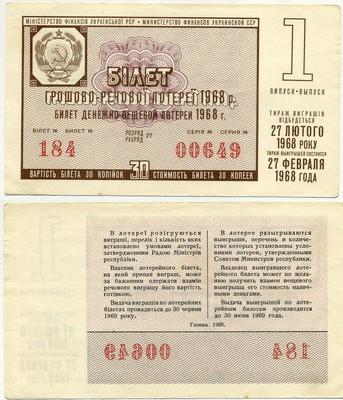 Лотерейный билет СНГ Украинская ССР 1968-1 (б)