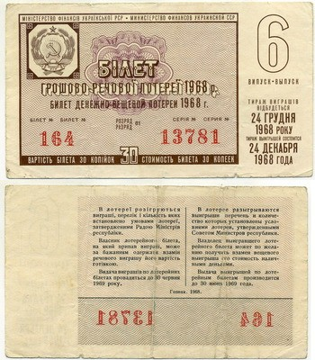 Лотерейный билет СНГ Украинская ССР 1968-6 (б)