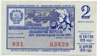 Лотерейный билет СНГ Украинская ССР 1970-2 (б)