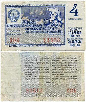 Лотерейный билет СНГ Украинская ССР 1970-4 (б)