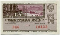 Лотерейный билет СНГ Украинская ССР 1971-3 (б)