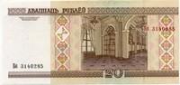 20 рублей 2000 (2010) Бб (285) Белоруссия (б)