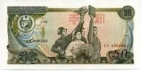 50 вон 1978 Корея Северная (б)