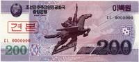 Образец 200 вон 2008 Корея Северная (б)