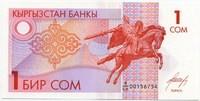 1 сом 1993 Кыргызстан (б)