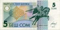 5 сом 1993 (937) Кыргызстан (б)