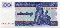 10 кьят 1997 Мьянма (б)