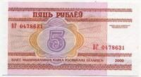 5 рублей 2000 ВГ Белоруссия (б)