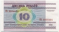 10 рублей 2000 (2006) ГБ Белоруссия (б)
