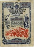 Облигация 1945 50 рублей (035) нечастая (б)