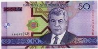 50 манат 2005 АА! Туркменистан (б)