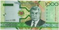 1000 манат 2005 Туркменистан (б)