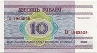 10 рублей 2000 (2006) ГА Белоруссия (б)
