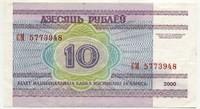 10 рублей 2000 (2009) СМ Белоруссия (б)