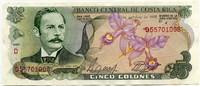 5 колонов 1989 Коста-Рика (б)