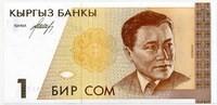 1 сом 1994 Кыргызстан (б)