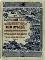 Облигация 1943 100 рублей (151) (б)