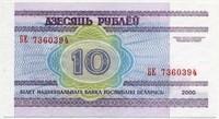 10 рублей 2000 (2000) БЕ Белоруссия (б)
