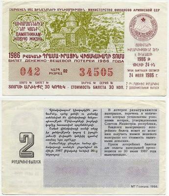 Лотерейный билет СНГ Армянская ССР 1986 Дополнительный (б)