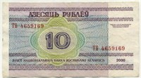 10 рублей 2000 (2008) ТБ (169) Белоруссия (б)