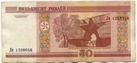 50 рублей 2000 (2006) Да (946) Белоруссия (б)