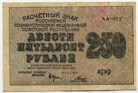 250 рублей 1919 (Крестинский, Гальцов) (012) (б)