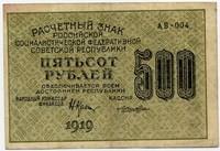 500 рублей 1919 (Крестинский, Ложкин) (004) ВЗ - 500 (б)