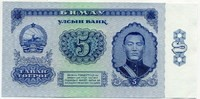 5 тугриков 1966 Монголия (б)